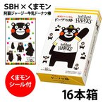 SBH×くまモンコラボパッケージ阿蘇ジャージー牛乳ドーナツ棒