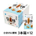 父の日ギフト 食べ物 父の日 プレゼント 実用的 お父さん おとうさん ちちのひ 食品 お取り寄せ ギフト 父親 誕生日 高級 沖縄塩ドーナツ棒3本×12