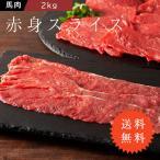 送料無料 ふじ馬刺し 赤身スライス しゃぶしゃぶ・すき焼き用 2kg(500g×4P) 馬肉 肉 お取り寄せ グルメ 熊本  牧場直送 賞味期限冷凍30日 加熱用 まとめ買い