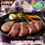 【父の日ギフト】馬肉シャトーブリアンステーキ150g×2P 計300g タレ付【まだまだ間に合う6/28(日)まで】