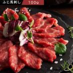 ふじ馬刺し イチボ 100g タレ・生姜付 馬肉 肉 お取り寄せ グルメ 熊本 霜降り