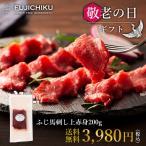 馬刺し フジチク 熊本 タレ 刺身 肉 冷凍 敬老の日 プレゼント ふじ馬刺し 上赤身 200g