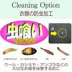 虫食い被害急増中!衣類を虫から守る「防虫加工」(1点)宅配クリーニングオプション