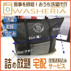 fujicleaning_washeria