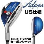 右用 アダムスゴルフ Blue ハイブリッド カーボンシャフト ブルー ユーティリティー US仕様