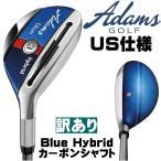 右用 訳あり アダムスゴルフ Blue ハイブリッド カーボンシャフト ブルー ユーティリティー US仕様 アウトレット