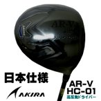 右用 「高反発」アキラ AKIRA AR-V HC-01 ドライバー (Tour AD,ROMBAX) US仕様