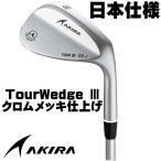 右用 アキラ AKIRA ツアー ウェッジ III クロムメッキ仕上げ (DynamicGold / NS PRO 950GH) 日本仕様