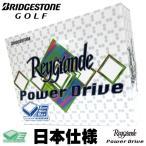 ブリヂストン レイグランデ パワードライブ Reygrande Power Drive ホワイト 1ダース(12球入り) ゴルフボール 日本仕様【ゆうパケット不可】