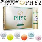 ブリヂストン 2015 PHYZ ファイズ (ホワイト/パールホワイト/パールグリーン/パールピンク/イエロー/オレンジ) ゴルフボール 1ダース(12球入り)  日本仕様