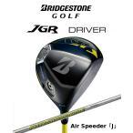 右用 ブリヂストン JGR ドライバー Air Speeder 「J」 J16-12W シャフト 日本仕様