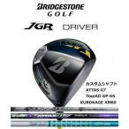 右用 ブリヂストン JGR ドライバー カスタムシャフト KUROKAGE XM60 / ATTAS G7 / TourAD GP-6S 日本仕様