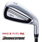右用 ブリヂストン PHYZ III アイアン 単品 PZ-504I カーボン 日本仕様
