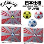 キャロウェイ クロムソフト X トゥルービス CHROME SOFT X ゴルフボール 1ダース(12球入り) 日本仕様【ゆうパケット不可】
