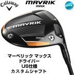 右用 キャロウェイ 2020年 MAVRIK MAX ドライバー US仕様 カスタムシャフト (KuroKage/Tensei) Callaway 20 マーベリック マックス「あすつく対応」