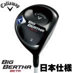右用 キャロウェイ ビッグバーサ ベータ BIG BERTHA BETA フェアウェイウッド AIR SPEEDER FOR BIG BERTHA シャフト 日本仕様 2015年モデル
