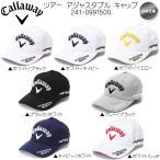 2020 キャロウェイ Callaway ツアー アジャスタブル キャップ 241-0991500 帽子 メンズ MAVRIK CHROME SOFT APEX ODYSSEY 日本仕様「あすつく対応」