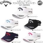 レディース 2020 キャロウェイ Callaway ツアー アジャスタブル サンバイザー 241-0991806 帽子 MAVRIK CHROME SOFT APEX ODYSSEY 日本仕様「あすつく対応」