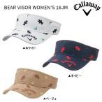 2016年 キャロウェイ BEAR Women's VISOR 247-6990004 レディース バイザー