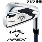 右用 キャロウェイ APEX アイアンセット 7本 #5-9,Pw,Sw APEX カーボンシャフト (S) アジア仕様 2014年モデル
