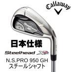 右用 キャロウェイ スチールヘッド XR アイアンセット 6本 (#5-9,Pw) N.S.PRO 950 GH スチール 日本仕様