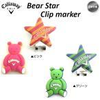 キャロウェイ ベアー スター マグネット式 クリップ マーカー callaway Bear Star Clip marker 13W JM 日本モデル「メール便に変更できます」「あすつく対応」