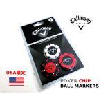 キャロウェイ ポーカーチップ マーカー Poker Chip Ball Marker US仕様