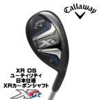 右用 キャロウェイ XR OS ユーティリティ XR カーボンシャフト 日本仕様