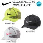 NIKE ナイキ ゴルフ AeroBill CLASSIC99 マスターズ キャップ CU9888 帽子 ユニセックス エアロビル クラシック99 US仕様「メール便不可」「あすつく対応」