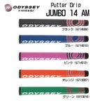 オデッセイ ジャンボ JUMBO 14 AM パターグリップ 日本仕様「メール便に変更できます」「あすつく対応」
