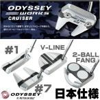 ショッピングオデッセイ 右用 オデッセイ ワークス クルーザー WORKS CRUISER パター (#1 / #7 / V-LINE / 2-BALL FANG) 日本仕様
