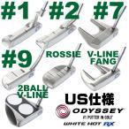 右用 オデッセイ ホワイトホット RX パター (#1,#2,#7,#9,ROSSIE,V-LINE FANG,2BALL V-LINE) ノーマルグリップ US仕様