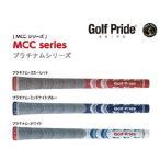 ゴルフプライド マルチコンパウンド プラチナム MCC グリップ ライン無し