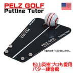 Pelz Golf Putting Tutor ペルツゴルフ パッティング