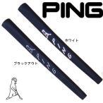 「タイガー・ウッズ選手使用」ピン パターグリップ PP58 ラバー ピストル(ブラックアウト・ホワイト)Ping US仕様「メール便に変更できます」「あすつく対応」