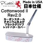 右用 Piretti cottonwood2 ピレッティ コットンウッド2 Rev2.0 チタニウムフィニッシュ 34インチ 日本仕様