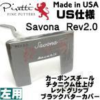 左用 Piretti ピレッティ パター Savona サボナ Rev2.0 チタニウムフィニッシュ 34インチ US仕様