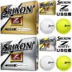 2015 スリクソン Z STAR シリーズ (Z-STAR,Z-STAR XV) ゴルフボール 1ダース(12球入り) US仕様