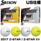 2017 スリクソン Z STAR シリーズ (Z-STAR / Z-STAR XV) ゴルフボール 1ダース(12球入り) US仕様「メール便不可」「あすつく対応」