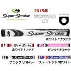 「 2015年」 スーパーストローク SuperStroke ハイビスシリーズ FLATSO1.0 フラッツォ1.0 パターグリップ 全5色 日本正規品