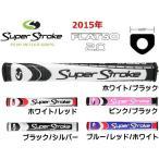 「 2015年」 スーパーストローク SuperStroke ハイビスシリーズ FLATSO2.0 フラッツォ2.0 パターグリップ 全5色 日本正規品