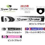 「 2015年」 スーパーストローク SuperStroke ハイビスシリーズ FLATSO3.0 フラッツォ3.0 パターグリップ 全4色 日本正規品