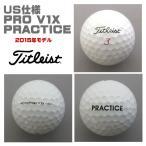 訳あり 2015 タイトリスト Pro v1x プラクティス 1ダース(12球入り) ゴルフボール US仕様 外箱無し アウトレット