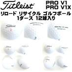 ショッピングゴルフ タイトリスト PRO V1 / PRO V1 X リロード リサイクル ゴルフボール 1ダース(12球入り) US仕様 訳あり アウトレット