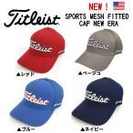 2016年 タイトリスト スポーツ メッシュ アソート FITTED キャップ 帽子