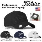 2017 タイトリスト マーカー付き Performance Ball Marker Legacy キャップ 帽子 TH7APBM-P12 【ゆうパケット不可】