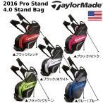 2016 テーラーメイド Taylormade 4.0 プロ スタンドバッグ USモデル