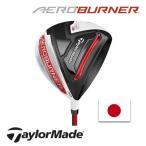 右用 テーラーメイド エアロバーナー TM1-215 日本仕様「TaylorMade AEROBURNER ドライバー 2015 メンズ」