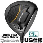 左用 テーラーメイド RBZ Black ブラック ドライバー Matrix Ozik MFS 55X4 WHITE TIE カーボンシャフト US仕様 TaylorMade 18 レフティー 2018年モデル