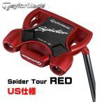 ショッピングTOUR 右用 TaylorMade SPIDER TOUR RED テーラーメイド スパイダー ツアー レッド パター US仕様【あすつく対応】